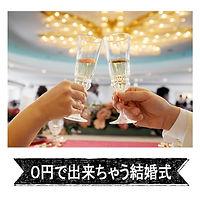 0円で出来ちゃう結婚式