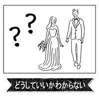 結婚式どうしていいかわからな