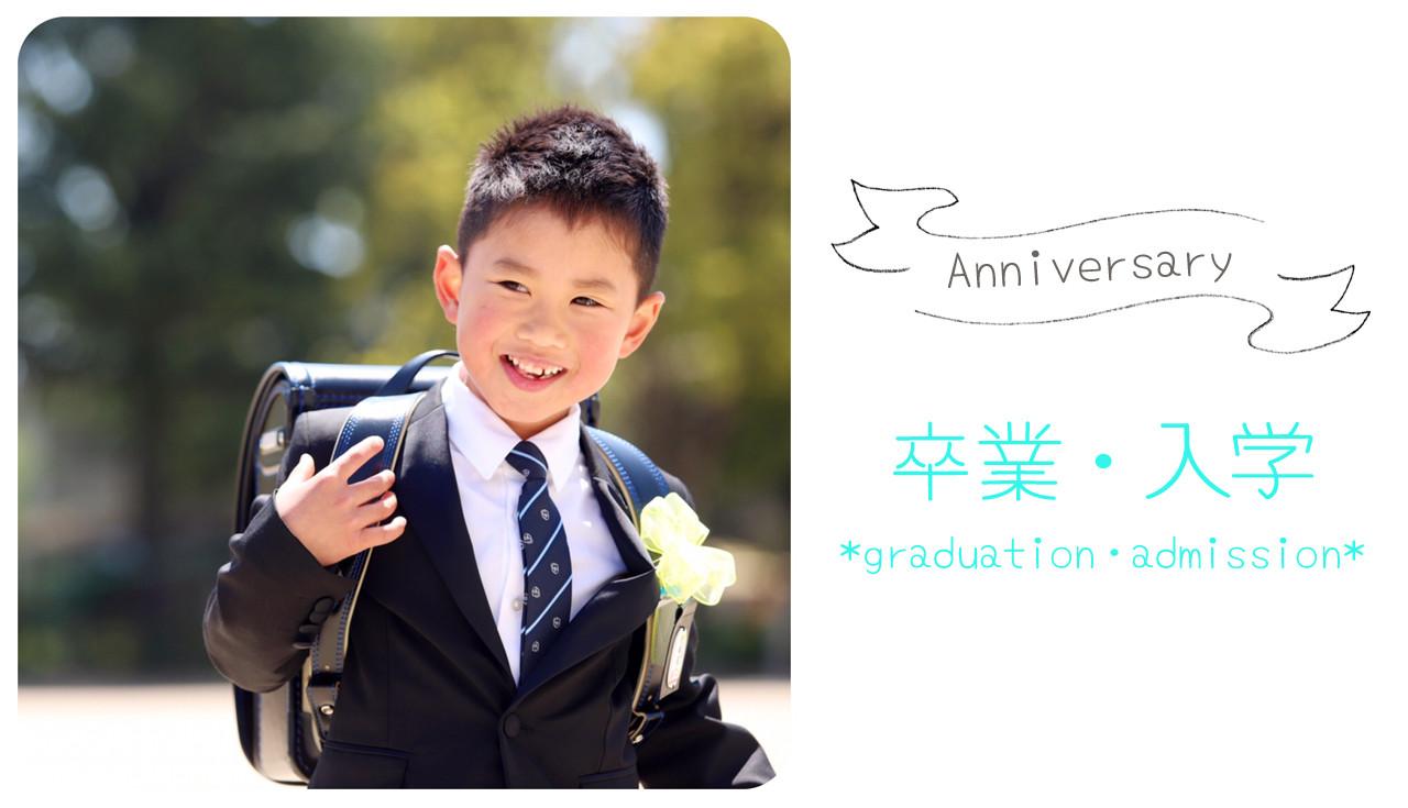 卒業・入学.jpg