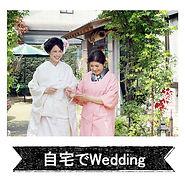 自宅で結婚式