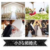 小さな結婚式2.jpg
