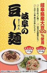 岐阜の豆~麺 200528_2cut.jpg