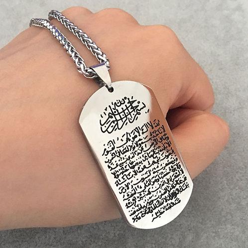 Allah Ayat Al-Kursi Islam Muslim Pendant Necklace   Ayatul Kursi Jewelry