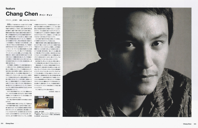 CHANG CHEN,   ACTOR
