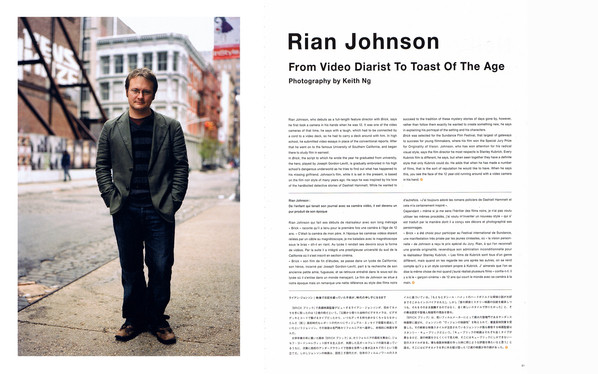 RIAN JOHNSON | WISE POLICY MAGAZINE