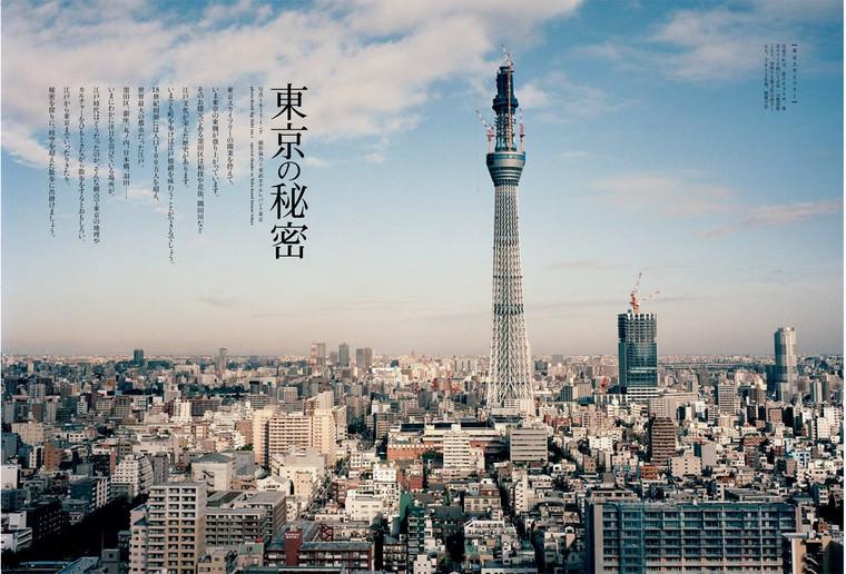 TOKYO NO HIMITSU