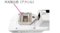 MIC-100-S1 外光取込タイプ