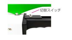 MIC-100-S4 光量子切替タイプ