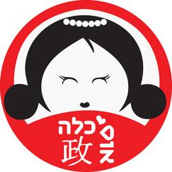 לוגו למסיבת רווקות של אוסנת