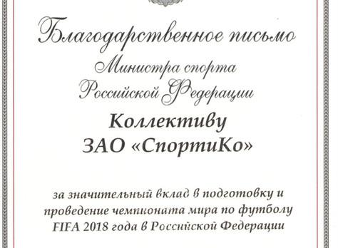 Награда от Министерства Спорта!