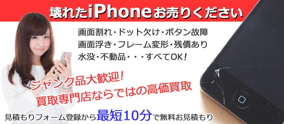 壊れたiPhoneお売りください
