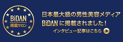 bidan5.png
