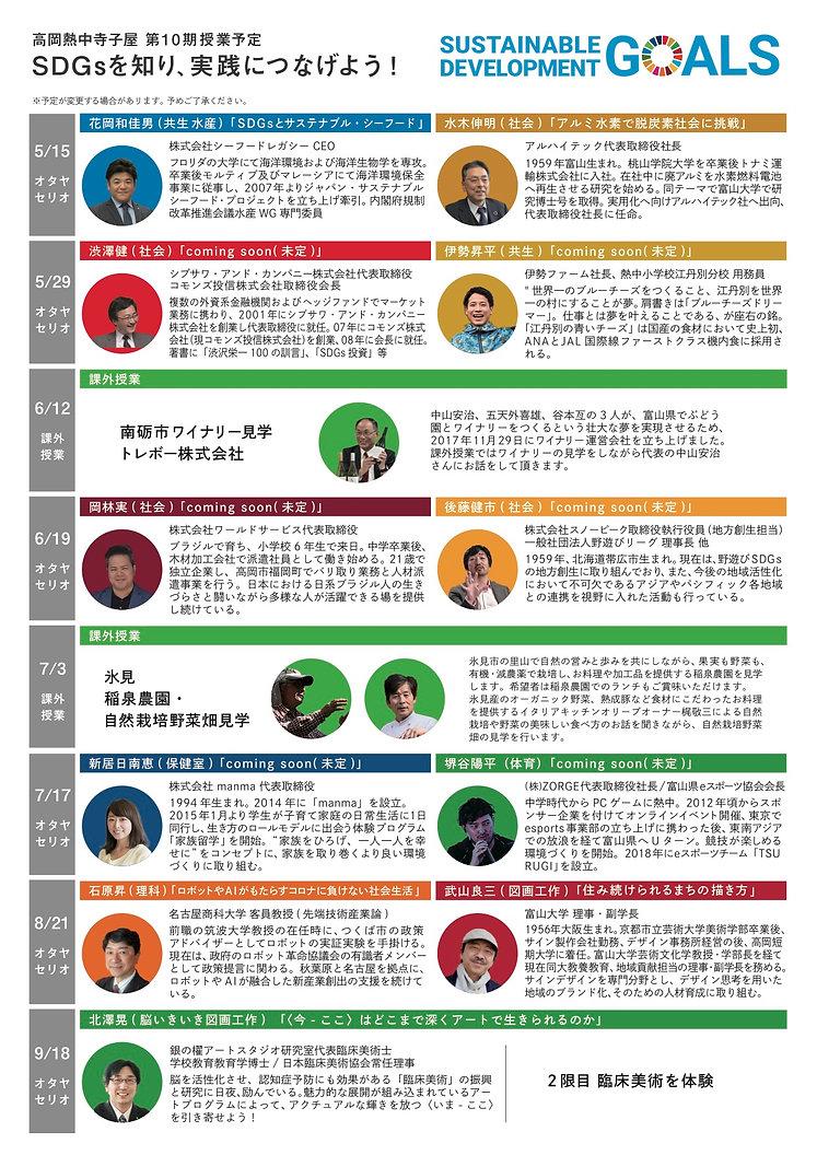 re2_terako10_bosyu.jpg