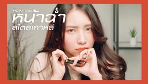 HOW To! หน้าฉ่ำสไตล์เกาหลี อันยอง!!!