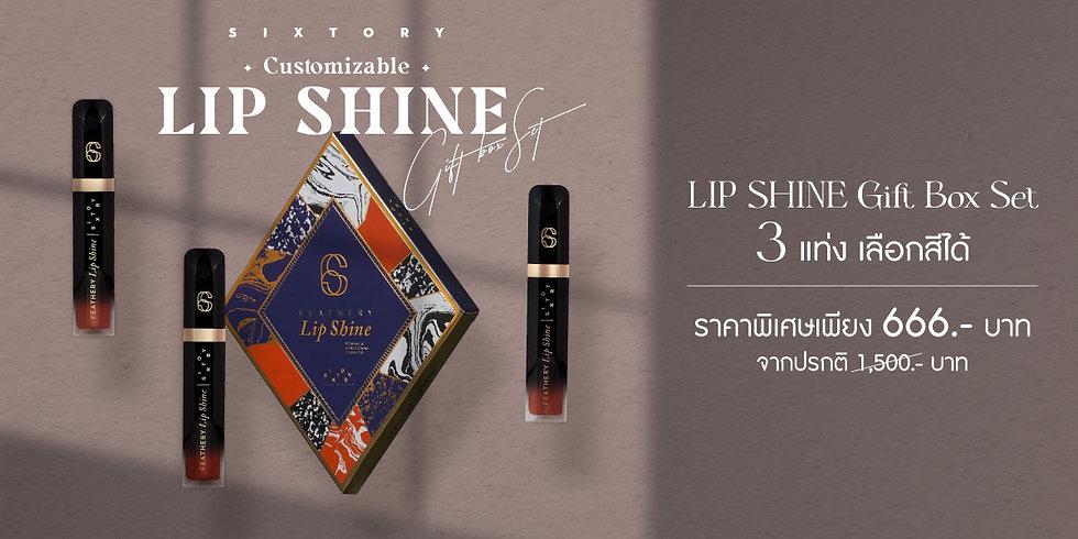 Lipshine-Gift-Set-2021_banner.jpg