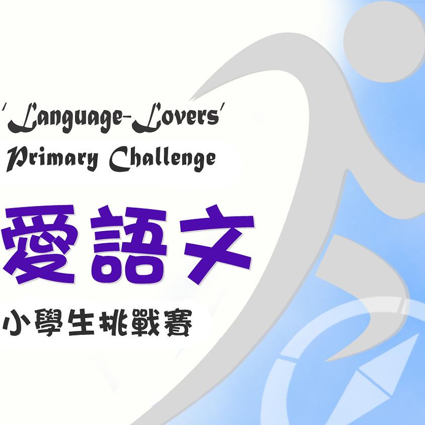 4th Language-Lover Primary (Online) 第四屆愛語文小學生定向比賽(網上版)