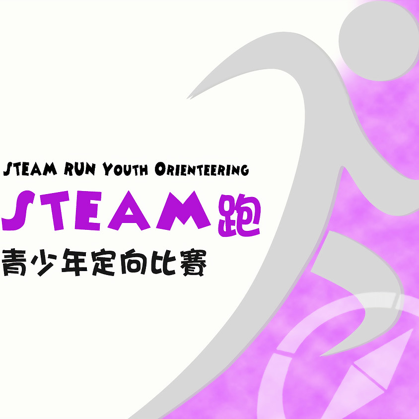 The 2nd STEAM Run Youth Orienteering 第二屆STEAM跑青少年定向比賽