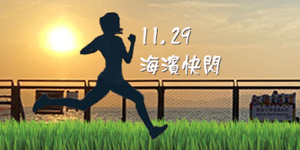 海濱快閃10公里慈善賽 Promenade Flash 10K Charity Run