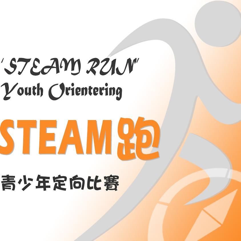 1st STEAM RUN Orienteering (TST) 第一屆STEAM 跑青少年定向比賽(尖沙咀區)