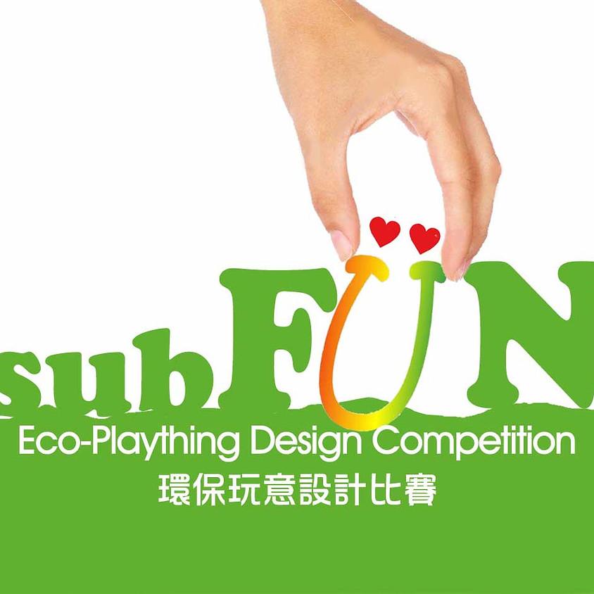 3rd subFUN Eco-Playthings Design Competition 第三屆「拾。FUN」環保玩意設計比賽 (2)