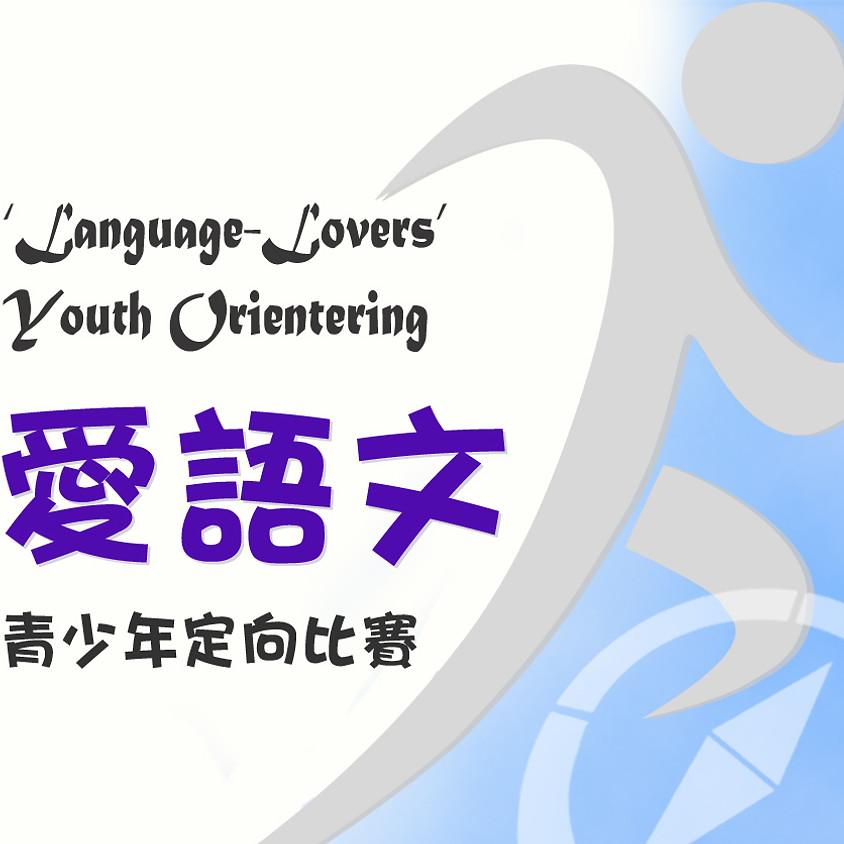1st Language-Lovers Primary Challenge (Reading) 第一屆愛語文小學生閱讀挑戰賽