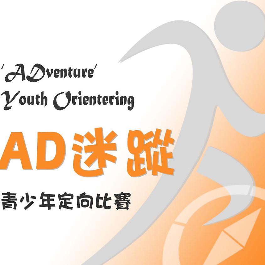 1st ADventure Youth Orienteering 第一屆「AD迷蹤」青少年定向比賽