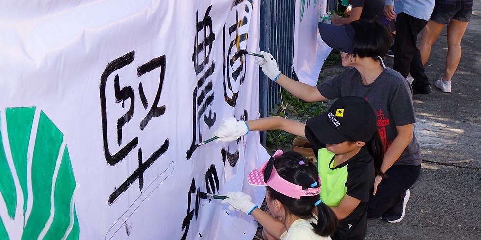 'Paint K-Farm' Kick-off Event '畫出堅農圃'起動禮