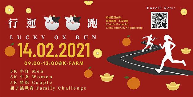LuckOxRun-poster-landscape-s.jpg
