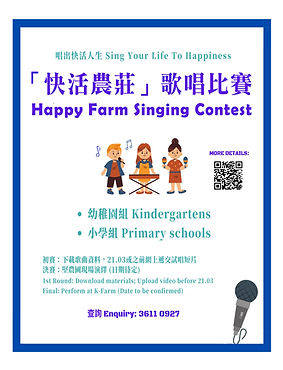 HappyFarmSingingContest-poster-s.jpg