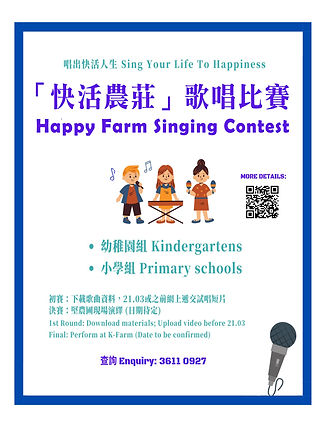 HappyFarmSingingContest-poster-s.jpg