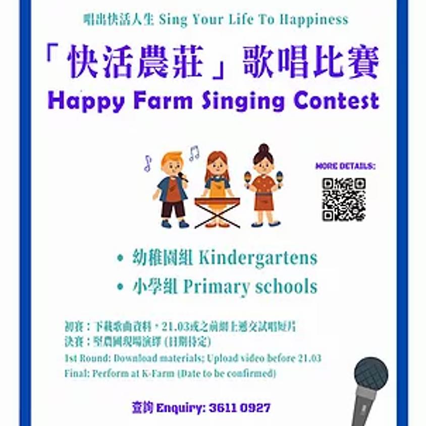 "「快活農莊」唱歌比賽 ""Happy Farm"" Singing Contest (堅農圃 K-Farm)"