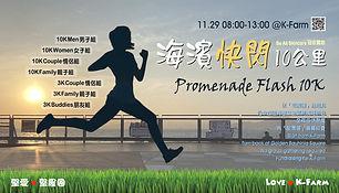 banner-flash10k-promenade-web.jpg