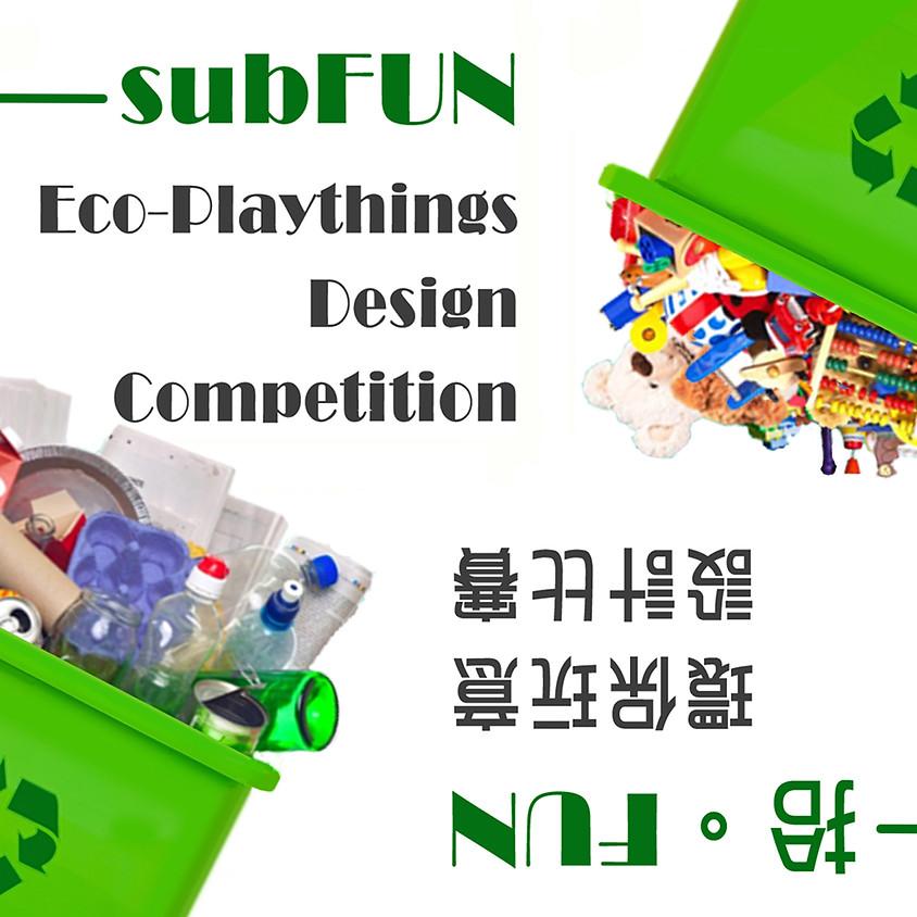 subFUN Eco-Playthings Design Competition「拾。FUN」環保玩意設計比賽