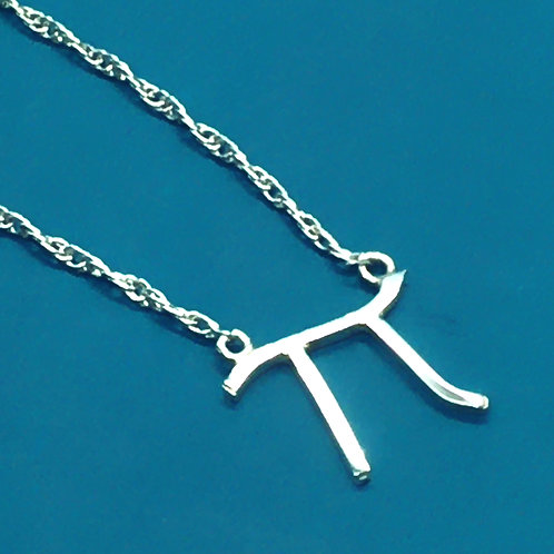 Sterling Silver Mathematical Necklace, Pi Sign