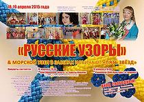 ТТФ 2016  -  «Русские узоры»