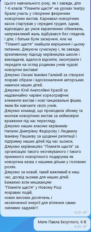Мати Павла Безуглого 6-В