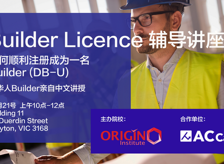 Builder Licence 申请辅导讲座邀请