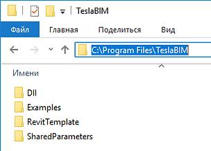 FolderContentsTeslaBIM.png