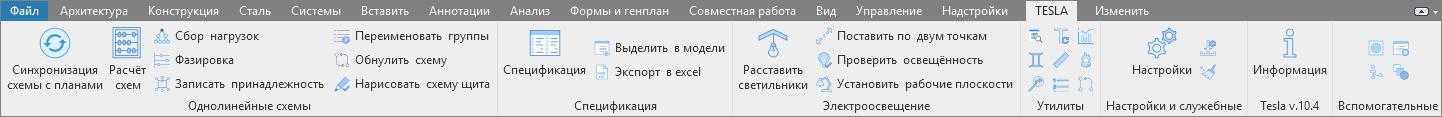 Общий вид TESLA 10.4.png