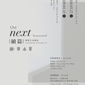 Exhibition | The Next ____ 續篇 |HK Ceramic Art