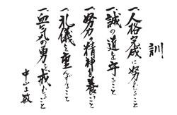 Dojo Kun
