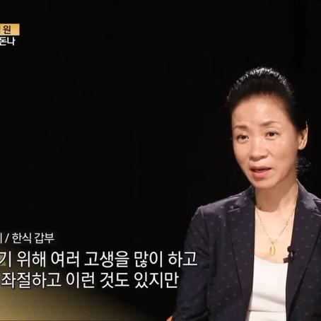 韓国TV Channel Aドキュメンタリー
