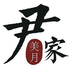 ユンミヲルキムチ尹美月キムチユンケ銀座尹家銀座韓国料理ミシュランガイド東京2つ星