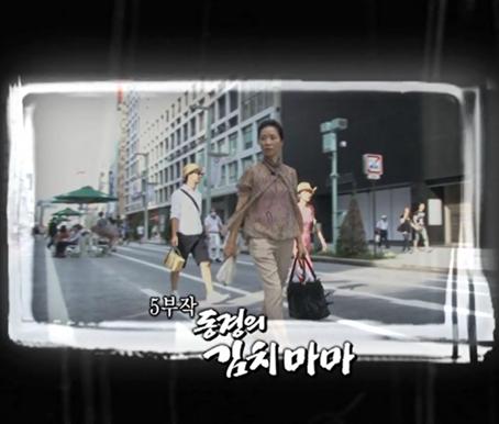 韓国TVドキュメンタリー人間劇場