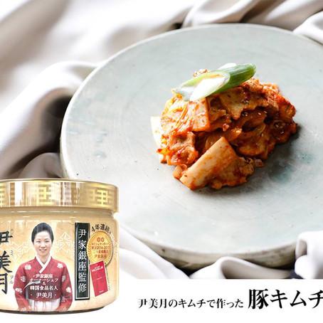 #豚キムチ炒めレシピ