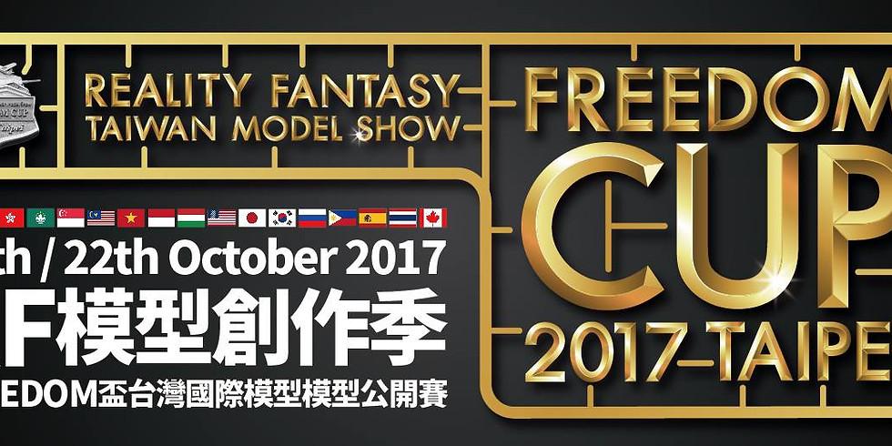 Reality Fantasy Taiwan Model Show Freedom Cup 2017 Taipei