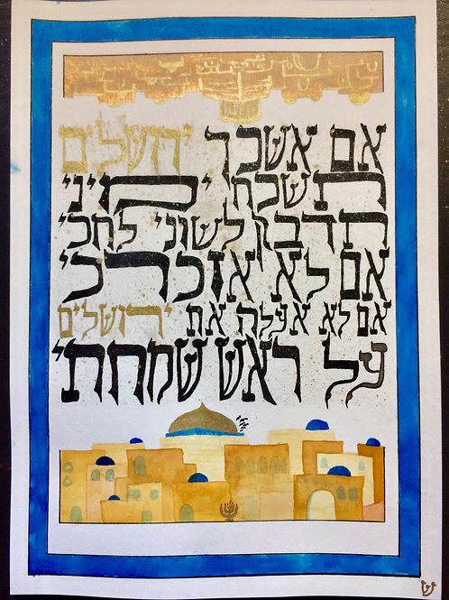 (SOLD) Jerusalem, If I Forget You - 1א