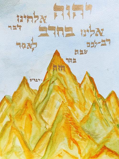 Devarim Calligraphy