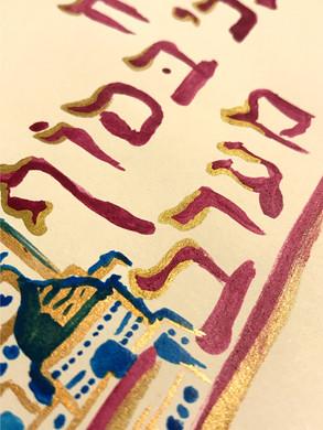 Yehuda HaLevi Calligraphy Flourish