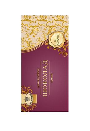 Шоколад темный БЕЗ САХАРА (85 гр.)